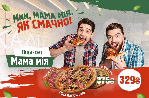 Піца Сет Мама Мія
